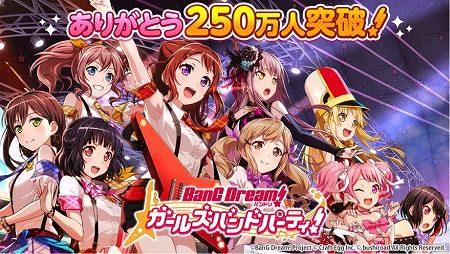 スマホ向けリズムゲーム「バンドリ! ガールズバンドパーティ!」、250万ユーザーを突破