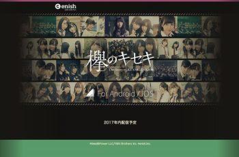 欅坂46初となる公式ゲームアプリが配信決定! 「欅のキセキ」を2017年内にリリース