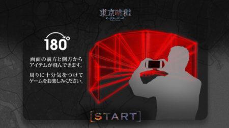 実写映画「東京喰種 トーキョーグール」のスマホ向けARシューティングゲームがリリース