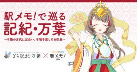 位置ゲー「ステーションメモリーズ!」、6/29より奈良県の観光スポットを巡るデジタルスタンプラリーイベントを開催