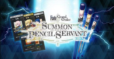 アニプレックス、「Fate/Grand Order」のバトルエンピツ「Fate/Grand Order -SUMMON PENCIL SERVANT-」の詳細を公開