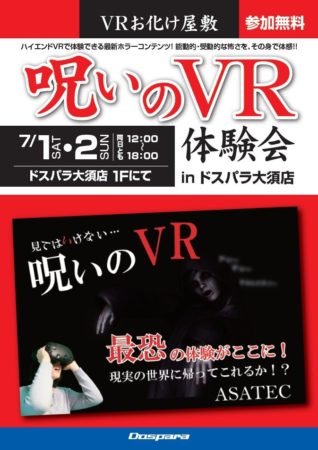 ドスパラ、歩けるVRお化け屋敷を体験できる「呪いのVR体験会 inドスパラ大須店」を開催