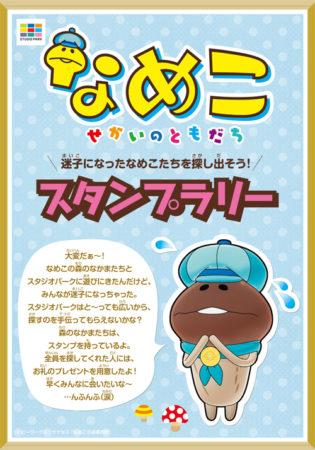 NHKスタジオパーク、7月よりなめこのアニメ「なめこ〜せかいのともだち〜」のスタンプラリーと展示イベントを開催