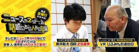 360Channel、藤井聡太四段の29連勝の歴史的瞬間をVR動画で配信
