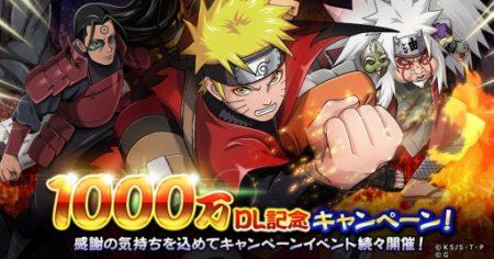 アニメ版「NARUTO」のスマホゲーム 「NARUTO -ナルト- 忍コレクション 疾風乱舞」、1000万ダウンロードを突破