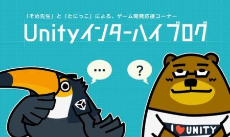 Unity Japan、中高生向けゲーム開発応援ブログ「Unityインターハイブログ」をスタート