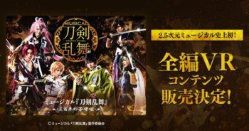 DMM、「ミュージカル『刀剣乱舞』 ~三百年(みほとせ)の子守唄~」の全編をVRコンテンツとして販売決定