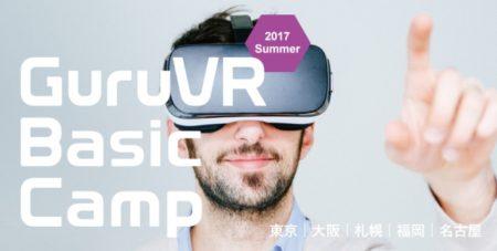 ジョリーグッド、VR制作実習セミナープログラム「GuruVR Basic Camp」を全国5都市にて開催