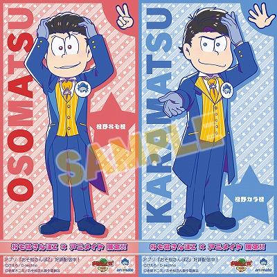 アニメイト、人気アニメ「おそ松さんZ」のスマホ向け位置ゲー「おそ松さんぽ」とコラボ
