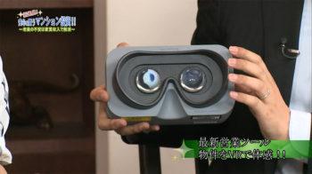 BS12 トゥエルビとナーブ、不動産紹介番組と「360度VR動画」を組み合わせたサービスを提供開始
