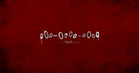 アイデアクラウド、省スペースでVRホラーを楽しめるパッケージ「000-0000-0000(ゼロコール)」を提供開始