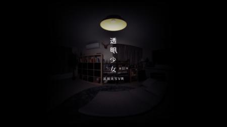 シータ、VRコンテンツプラットフォーム「VIRTUAL GATE」にて最新コンテンツ「透明少女」を配信
