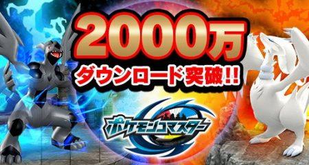 ポケモンシリーズのスマホ向け対戦ゲーム「ポケモンコマスター」、全世界2000万ダウンロードを突破