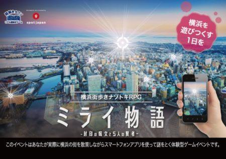 街全体が謎解きの場に! 横浜謎解きタウン化計画発足
