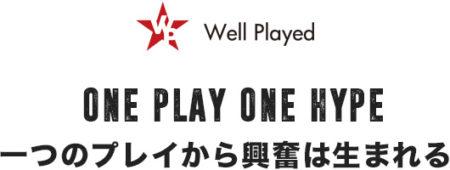 カヤック、eSportsの企画・開発・運営を行う「ウェルプレイド」と業務・資本提携
