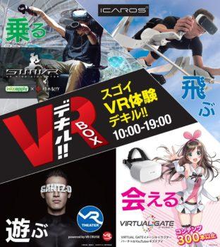 6/12に秋葉原にVR体験施設「VRデキル!!BOX」がオープン 最新VRフィットネスマシン「ICAROS」も設置