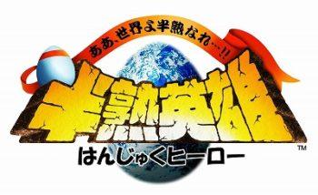 スクエニ、「半熟英雄」のスマホ版「半熟英雄 ああ、世界よ半熟なれ…!! 」を今秋にリリース