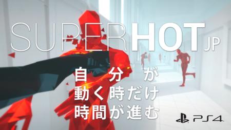 自分が動く時だけ時間が進むFPSゲーム「SUPERHOT」、PS4とPS VR向けに7/21より発売開始