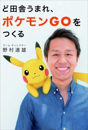 「Pokémon GO」の大ヒットを手がけたゲームディレクター・野村達雄氏の初の自伝本「ど田舎うまれ、ポケモンGOをつくる」が7月に発売