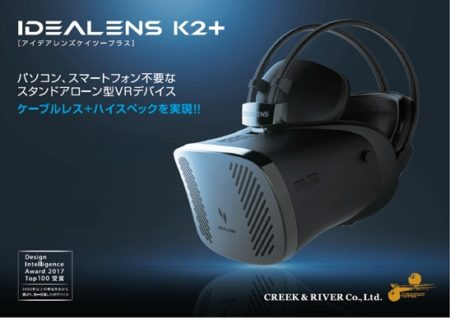 クリーク・アンド・リバー社、スタンドアロン型VR HMD「IDEALENS K2」の新モデル「アイデアレンズ K2プラス」の国内販売を開始