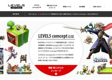 レベルファイブがcomceptを子会社化 開発拠点「LEVEL5 comcept」を設立