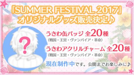 サイバード、モバイル恋愛ゲーム「イケメンシリーズ」の5周年を記念したリアルイベントを9/9に開催決定