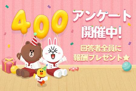 スマホ向けパズルゲーム「LINE POP」シリーズの最新作「LINE POPショコラ」、世界累計400万ダウンロードを突破