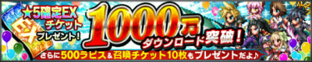 「ファイナルファンタジー ブレイブエクスヴィアス」、日本国内1000万ダウンロードを突破