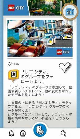 LEGO、子供向けの作品共有SNSアプリ「LEGO Life」の日本語版をリリース