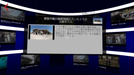 朝日新聞、「イスラム国」拠点の荒廃ぶりをVR動画で公開