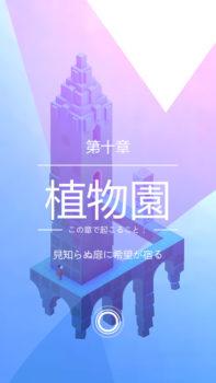 スタイリッシュだまし絵パズルゲーム「Monument Valley」の最新作、AppleのWWDC 2017に合わせて本日リリース
