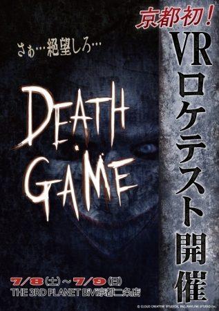 アーケード向けVR脱出ゲーム「DEATH・GAME」、京都・二条にてロケテストを開催
