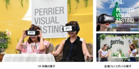 ネスレ、VRで南仏ヴァカンス気分を味わえる新感覚イベント「PERRIER VISUAL TASTING ~とびっきりの味覚体験を~」を東京・表参道にて開催中