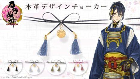 「刀剣乱舞」から三日月宗近など刀剣男士5振りの本革製チョーカーが登場