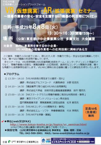 東京都中小企業振興公社 多摩支社、VR/ARを現場作業者の効率化・教育訓練に活用するセミナーを開催