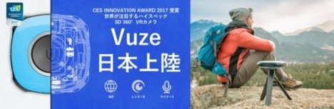 3D 360° VR 4K動画を撮影できるハイスペックビデオカメラ「Vuze」が日本上陸 クラウドファンディングを開始