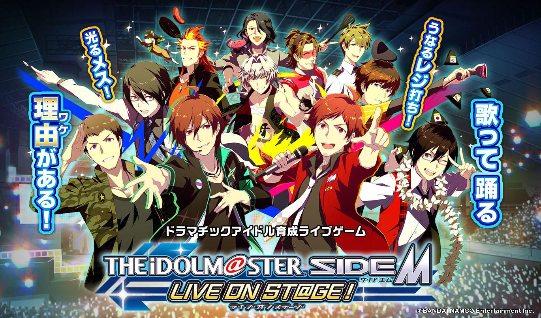 スマホ向けアイドル育成ゲーム「アイドルマスター SideM」の新作「アイドルマスター SideM LIVE ON ST@GE!」が配信開始