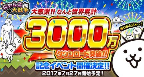 スマホ向けにゃんこディフェンスゲーム「にゃんこ大戦争」、3000万ダウンロードを突破