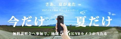 LIFE STYLE、「VRビジネス講座」無料説明会の申込者5名に抽選で360度カメラをプレゼント
