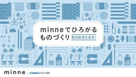 GMOペパボ、ハンドメイドマーケット「minne」にて企業による素材販売を開始
