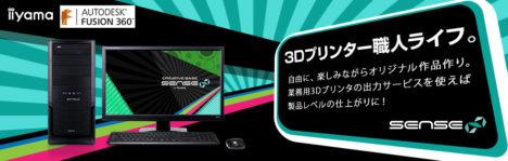 iiyama PC、「SENSE∞」より3Dプリント・3D CAD制作[Fusion 360]向けデスクトップPCを発売