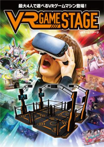 「VR GAME STAGE」がタイトーステーション大阪日本橋店に移転し本日よりオープン