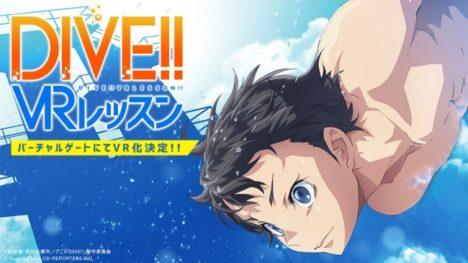 アニメ「DIVE!!」のVRコンテンツがVRコンテンツプラットフォーム「VIRTUAL GATE」に登場