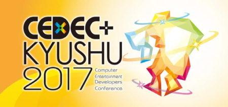 「CEDEC+KYUSHU 2017」が規模を拡大して開催決定 7月下旬より受講受付を開始