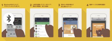 LINEマンガ、トーハンと共同でビーコンを使った「LINEマンガ×書店 試し読みキャンペーン」を実施
