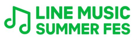 LINE MUSIC、一夜限りの音楽フェス「LINE MUSIC SUMMER FES」を8/26に開催