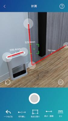 アイデアクラウド、誰でも手軽に「測れる」ARアプリ「HakaruAR」のAndroid版をリリース