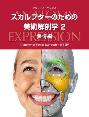 ボーンデジタル、「スカルプターのための美術解剖学 2 表情編」を8月に発売