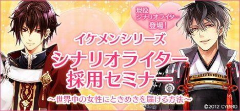サイバード、モバイル恋愛ゲーム「イケメンシリーズ」のシナリオライター向けのセミナーを8/17に開催