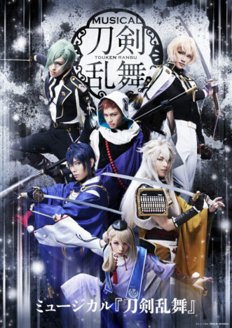 ミュージカル「刀剣乱舞」、今秋に新作公演決定 「真剣乱舞祭2017」の情報も公開